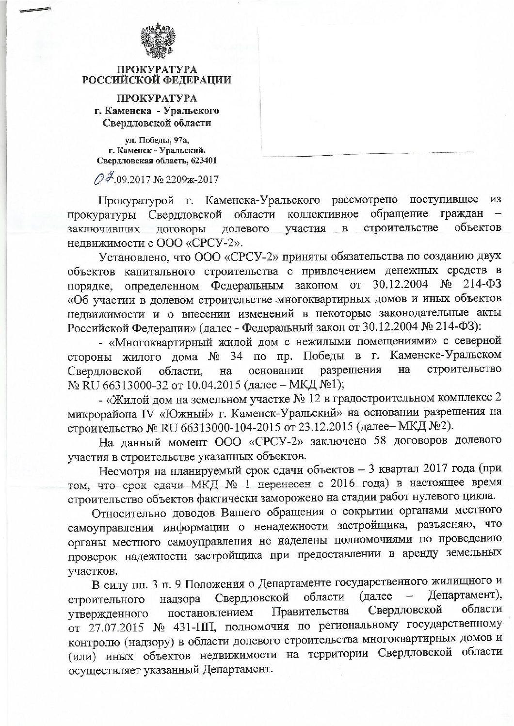 Ответ ПРОКУРАТУРЫ Каменска-Уральского