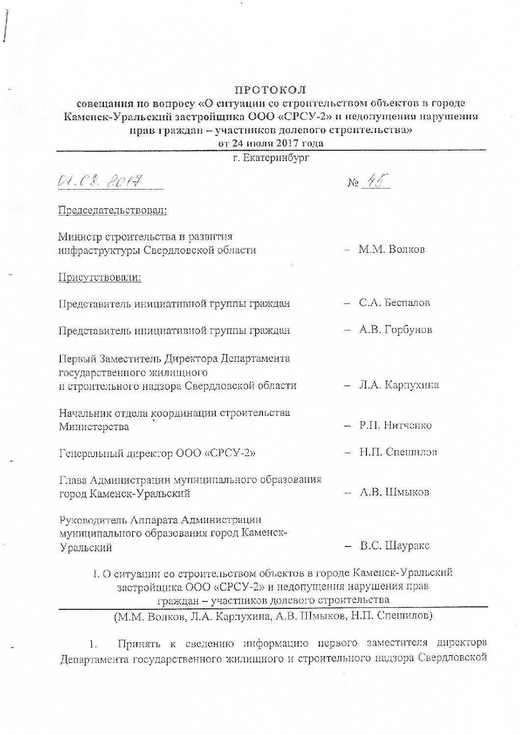 Совещание у министра строительства Свердловской области № 1