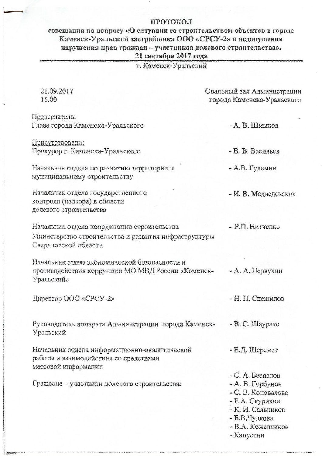 Совещание у главы г. Каменска-Уральского №1