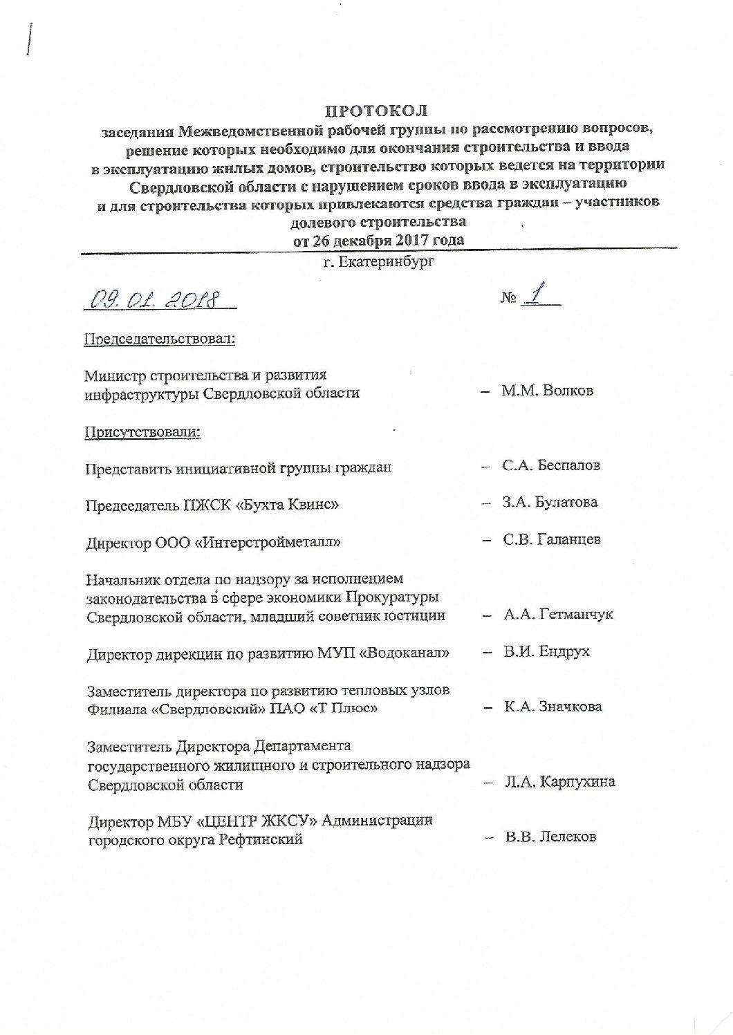Совещание у министра строительства Свердловской области № 3