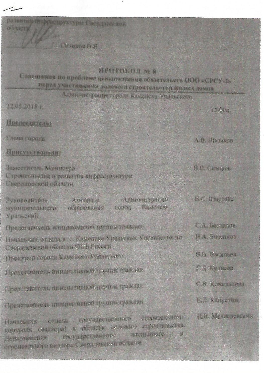 Совещание в Администрации города по проблеме не выполнения обязательств СРСУ2