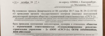 Проведена проверка ГЖИ деятельности СРСУ-2 (акт проверки)