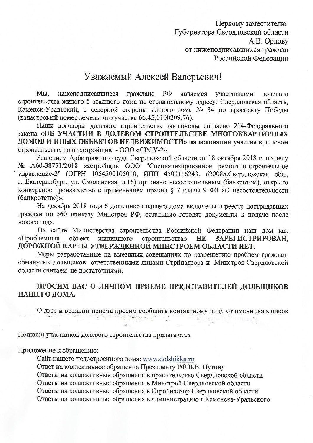 Обращение первому заместителю Губернатора Свердловской области