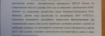 Обращение дольщиков к Главе Каменска-Уральского с просьбой снять ограничения