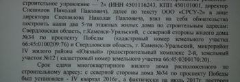 Обращение к президенту РФ (групповое, письменное) о нарушении наших прав