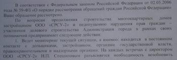 Ответ Администрации города №