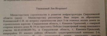 Ответ министра строительства Ковпаку Л.И.