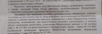 Ответ Министерства Строительства РФ (нам, но не по нашему дому, пролетный)