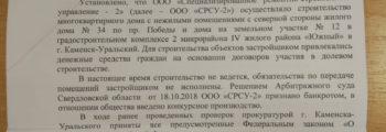 Ответ прокуратуры Свердловской области