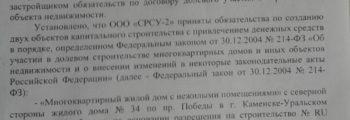 Ответ прокуратуры Каменска-Уральского 4