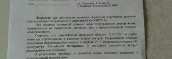Поручение прокурору города от прокуратуры РФ