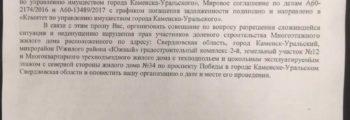 СРСУ2 просит прокурора снять ограничения