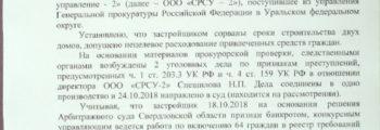 Ответ прокуратуры Свердловской области (июньский)