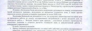 Запрос министру строительства о проводимых действиях