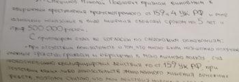 Жалоба Спешилова на приговор