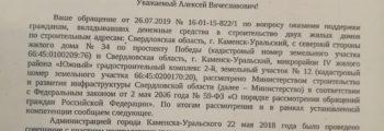 Ответ Министерства строительства август 2019 г.