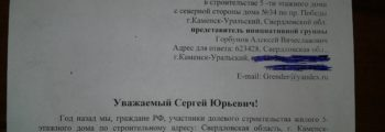 Обращение к Вице Губернатору Бидонько