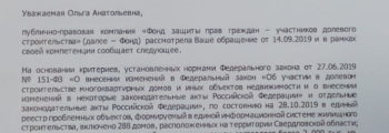 Ответ Фонда РФ дольщикам