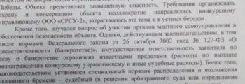 Ответ главы города на обращение Дольщиков