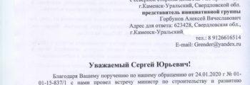 Обращение к Вице-губернатору Бидонько по срыву сроков