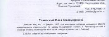 Обращение к Конкурсному управляющему по подаче иска в суд за запрет регистрационных действий