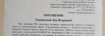 Обращение к депутату Государственной Думы Ковпак Л.И.