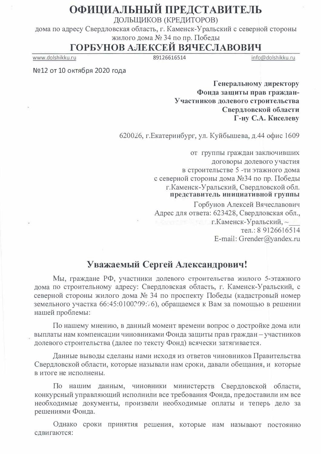 Запрос в региональный Фонд помощи обманутым дольщикам, Киселеву С.А.